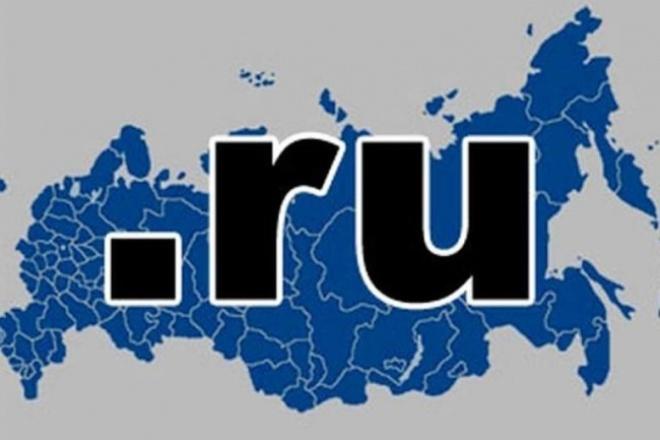Зарегистрирую 3 домена в зоне RU 1 - kwork.ru