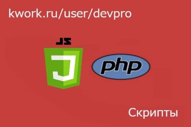 PHP и javascript скриптыСкрипты<br>Напишу и/или поправлю скрипты. Ротаторы баннеров Сокращатели ссылок Переадресация Рекламные блоки Генераторы паролей, ключей... Калькуляторы Другие<br>