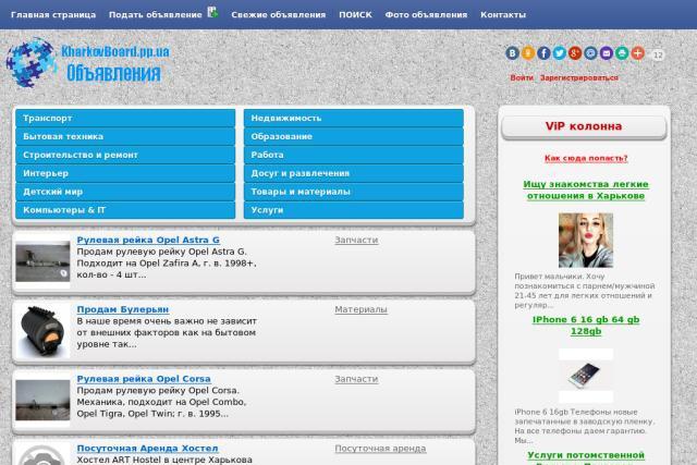 Разработка доски объявленийСайт под ключ<br>Сделаю доску объявлений на популярной CMS joker board 3. У доски будет свой лого, уникальный и адаптивный дизайн. Скрипт будет полностью оптимизирован, так же все необходимые функции для продвижения сайта. Один из примеров сайта - kharkovboard.pp.ua<br>