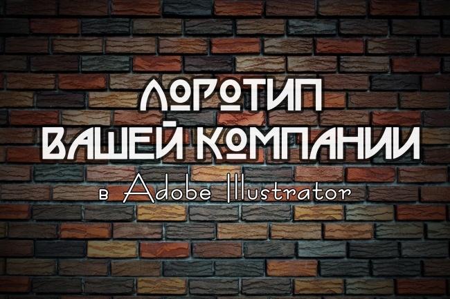 Создание логотипа вашей компании 1 - kwork.ru