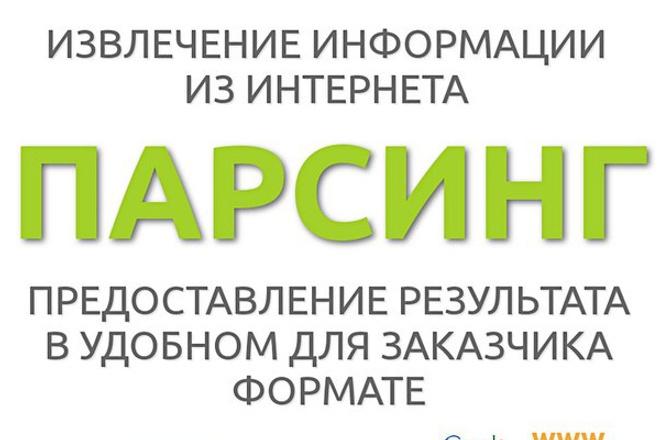 сделаю парсинг, сбор данных - Id пользователей ВКонтакте 1 - kwork.ru