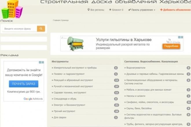 установлю скрипт доски объявлений с лицензией 1 - kwork.ru