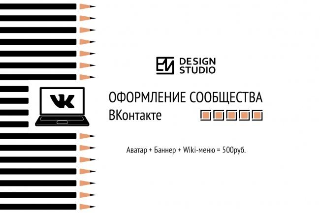 Оформление сообщества в VK 1 - kwork.ru
