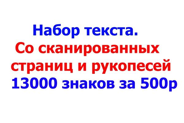 Наберу текст со сканированых статей и письменных рукопесейНабор текста<br>Текст на русском языке. Выполню быстро и качественно. Принимаются к работе, сканированные страницы и рукописные записи.<br>