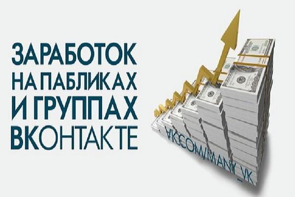 Обучу заработку Вконтакте 1 - kwork.ru