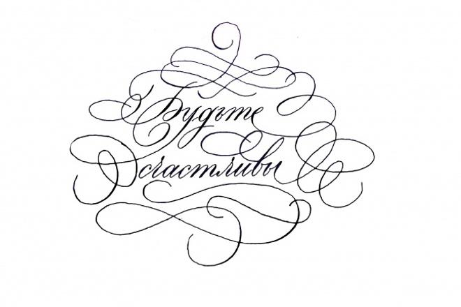 Напишу каллиграфическим почерком имя, фразу 1 - kwork.ru