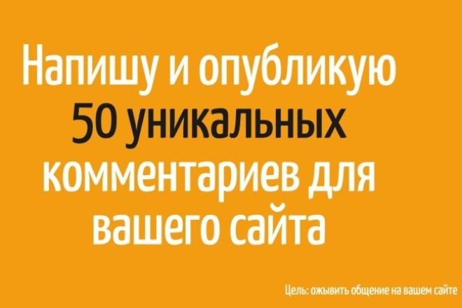 Напишу и опубликую 50 уникальных комментариев для вашего сайта 1 - kwork.ru