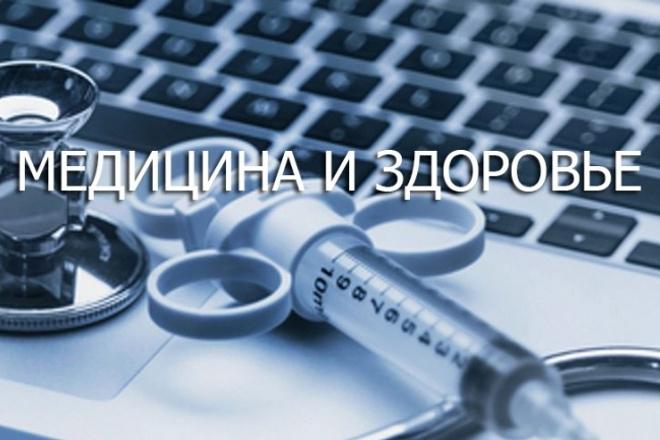 Тексты медицина и здоровье 1 - kwork.ru
