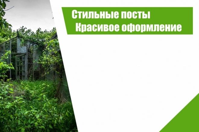 1 пост 1 шапка в контакте 1 - kwork.ru