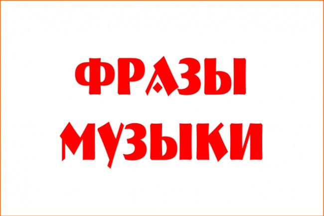 Сыграю музыкальную фразу 1 - kwork.ru