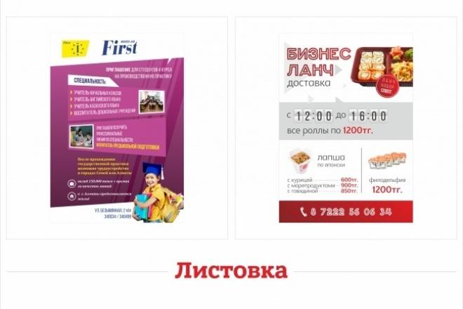 Дизайн листовки А4, А5 или А6 1 - kwork.ru
