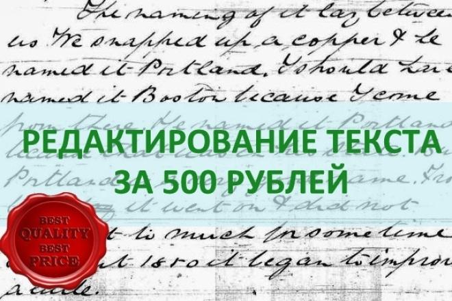 Редактирую тексты быстро и качественно 1 - kwork.ru