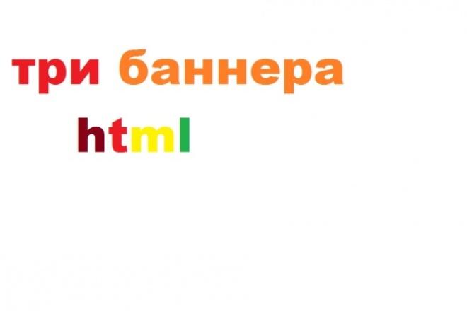 Создам три баннера на html кодеБаннеры и иконки<br>Создам три баннера на html коде. Отличный способ для рекламы. Вы получите огромные возможности по привлечению трафика. Используйте баннеры<br>