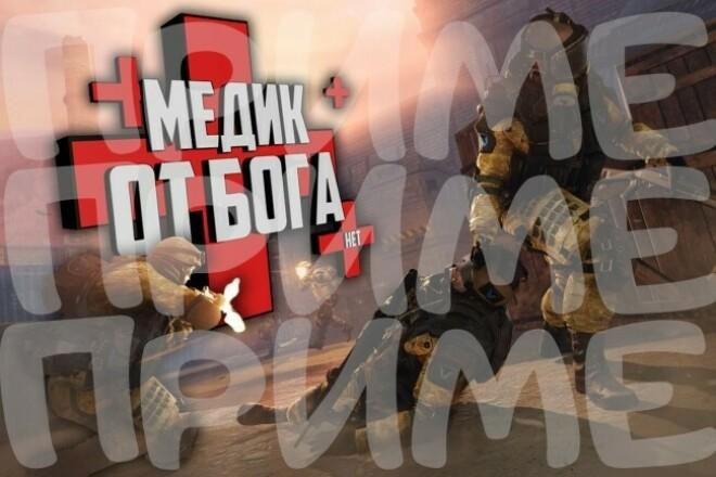 Сделаю превью для вашего видеоролика на YouTube 1 - kwork.ru