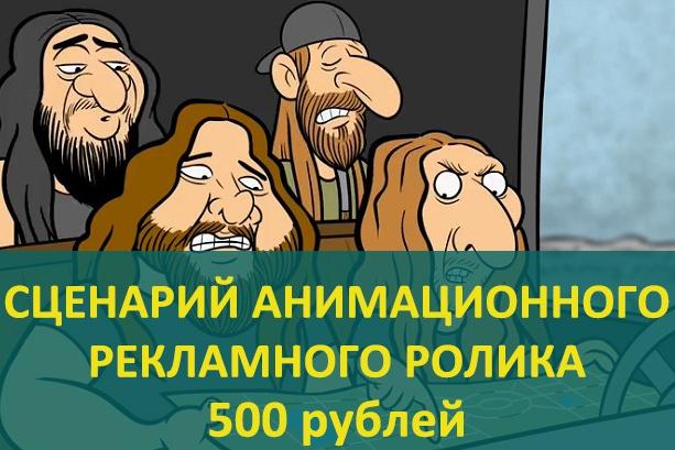 Напишу отличный сценарий рекламного ролика (дудл, анимация) 1 - kwork.ru