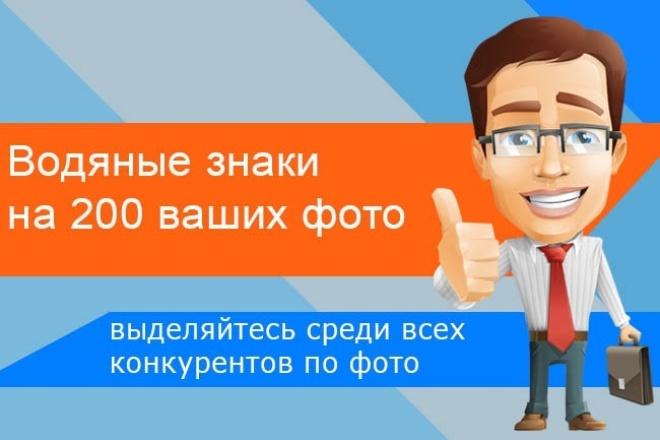 Нанесение водяного знака watermark любой сложности на 200 фотографий 1 - kwork.ru