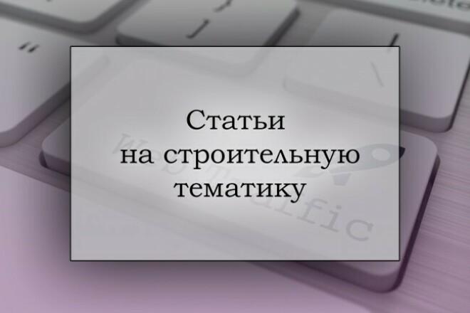 Статьи о строительстве 1 - kwork.ru