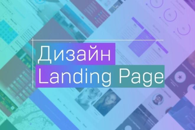 Спроектирую дизайн Landing Page (посадочной страницы) 1 - kwork.ru