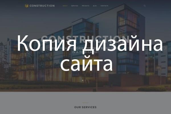Копия дизайна страницы сайта и подготовка к верстке 1 - kwork.ru