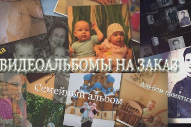 Видеоальбом из ваших фотографий 1 - kwork.ru
