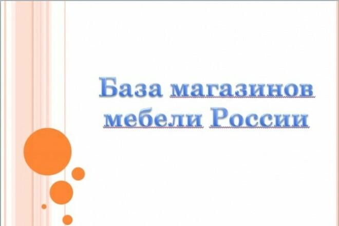 База магазинов мебели России 1 - kwork.ru