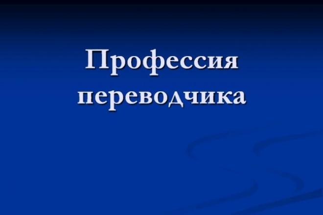 Переведу текст с немецкого на русский язык 1 - kwork.ru