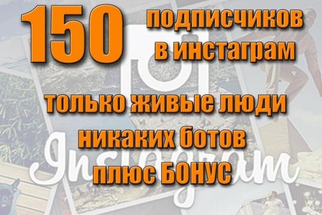 150 реальных живых людей, пользователей Инстаграм подпишутся на Вас 1 - kwork.ru