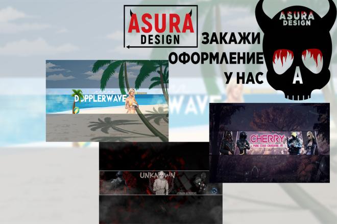 Оформление Youtube, шапка для YT. Игровая тематика etc 1 - kwork.ru