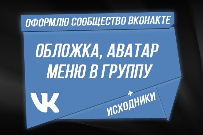 Разработаю уникальный дизайн и оформлю ваше сообщество Вконтакте 16 - kwork.ru
