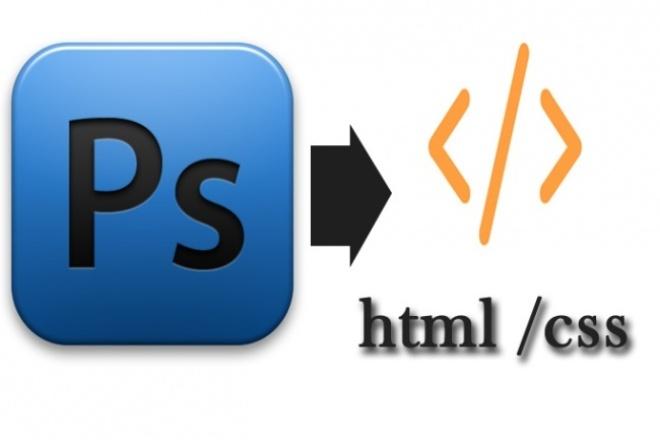 Сверстаю из PSD в html + CSS 1 - kwork.ru