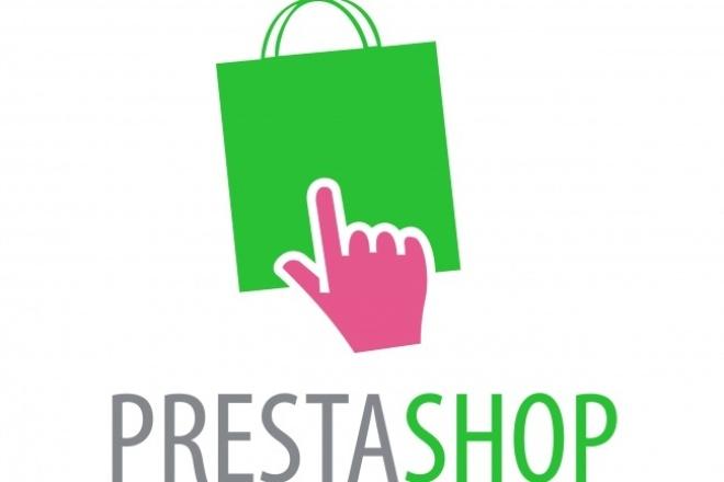 Доработка Вашего интернет-магазина на PrestaShop 1 - kwork.ru