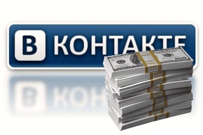 приведу в вашу группу Вконтакте 200 уникальных подписчиков за 5 дней 1 - kwork.ru