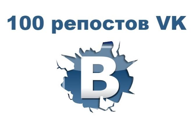 сделаю репосты на 100 страниц ВК 1 - kwork.ru