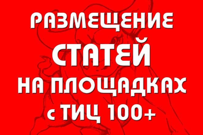 Размещу статьи на 100+ трастовых сайтах с тИЦ от 100 1 - kwork.ru