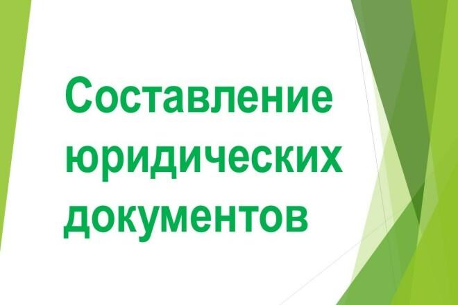 Составляю любые юридические документы 1 - kwork.ru