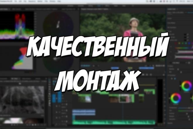 сделаю отличный монтаж видеоролика 1 - kwork.ru
