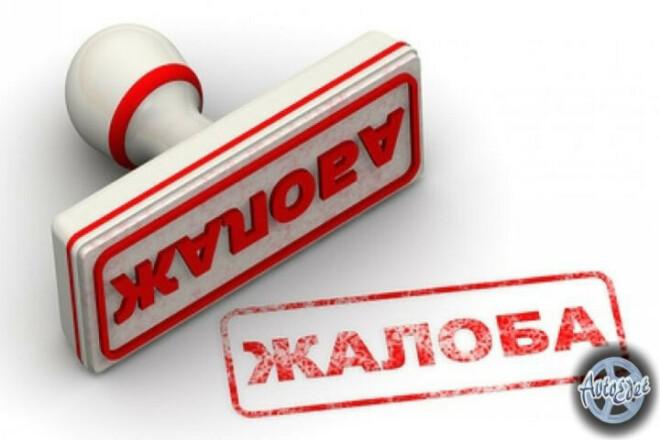 Заявление жалоба в гос. органы и органы местного самоуправления 1 - kwork.ru