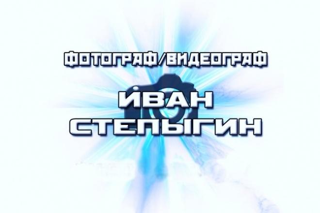сделаю видеомонтаж 1 - kwork.ru