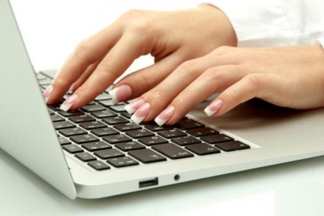 Набор текстаНабор текста<br>Наберу текст в Microsoft Office Word, данные в Microsoft Office Excel, индивидуальный подход к каждому клиенту. Набор текста с различных форматов, рукописей, аудио.<br>