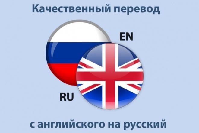 сделаю перевод с английского на русский 1 - kwork.ru