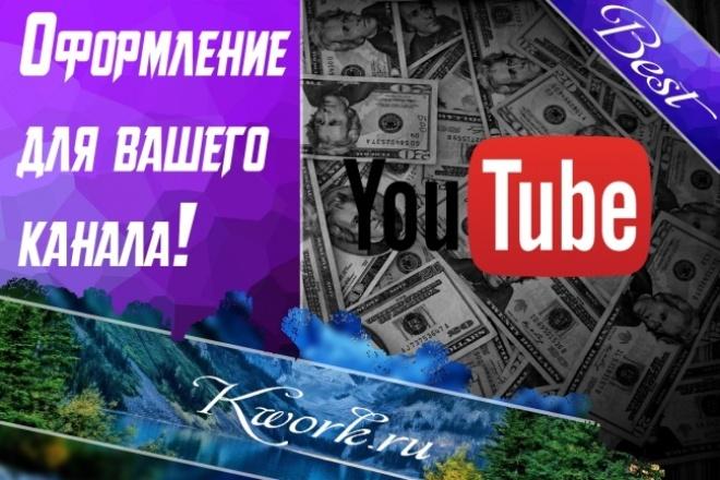 Сделаю красивое оформление для канала YouTube 1 - kwork.ru