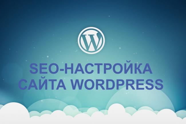 сделаю SEO-настройку сайта wordpress 1 - kwork.ru