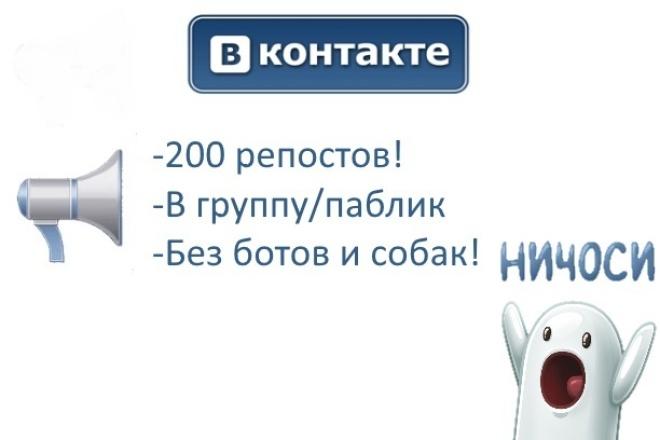 В течение суток 200 репостов Вконтакте 1 - kwork.ru