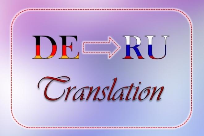 переведу текст с немецкого языка на русский 1 - kwork.ru