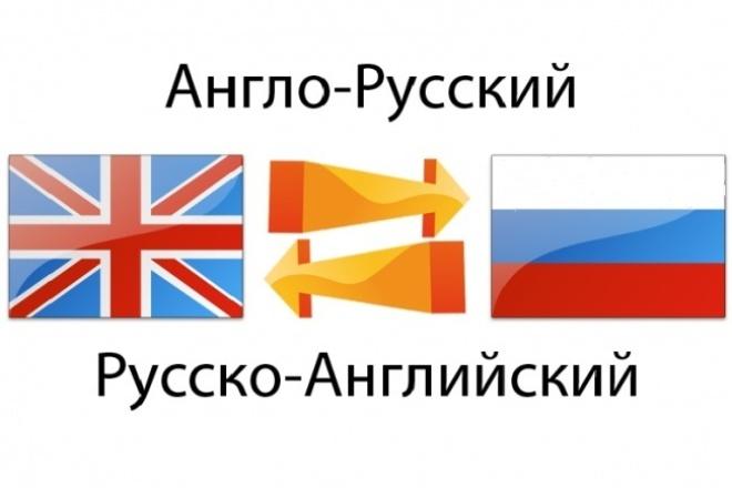 преведу текст с английского на русский и наоборот 1 - kwork.ru