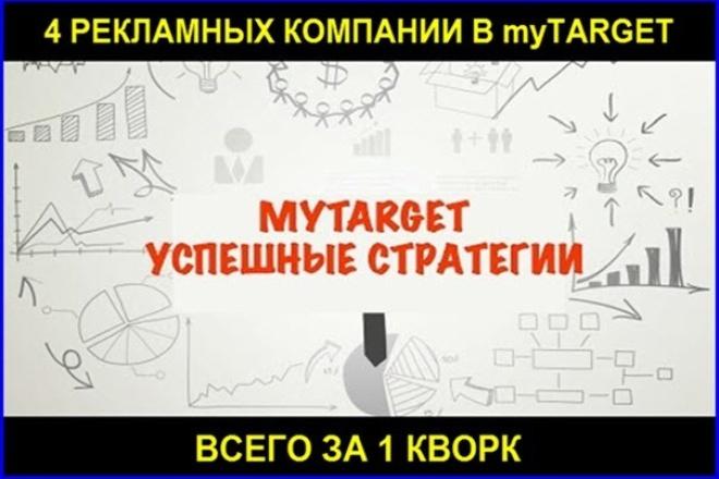 4 рекламные компании в myTarget плюс 4 объявления 1 - kwork.ru