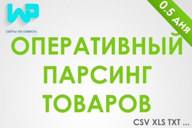 парсинг(копирование) товаров 1 - kwork.ru