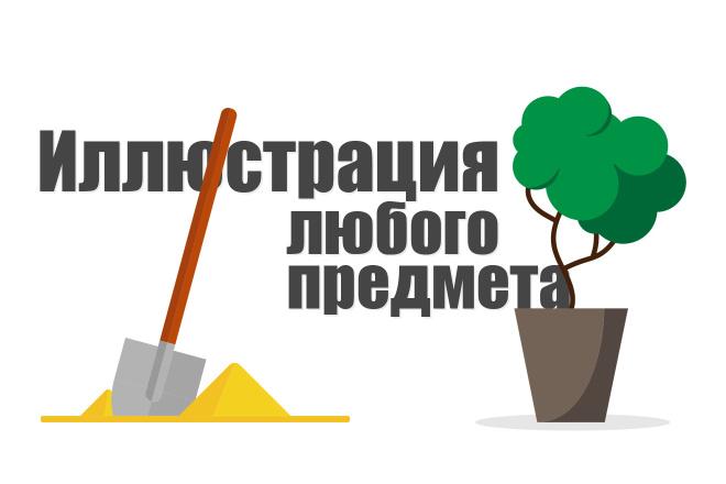 Нарисую иллюстрацию предмета для ваших целей в векторе 1 - kwork.ru