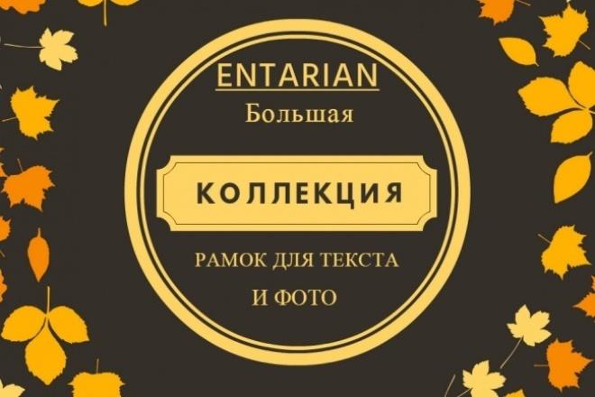 700+ HD Рамок для Текста/Объявлений/Рекламы 1 - kwork.ru