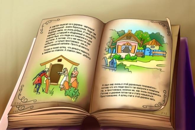 Напишу на русском языке рассказы, сказкиСтихи, рассказы, сказки<br>Вам нужны рассказы, сказки для ваших детей, любимого человека или для какого-то особенного случая, например, семейного праздника? Я могу это сделать на русском языке красиво, интересно, грамотно.<br>